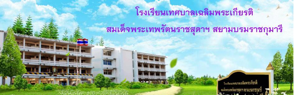 โรงเรียนเทศบาลเฉลิมพระเกียรติสมเด็จพระเทพรัตนราชสุดาฯ สยามบรมราชกุมารี